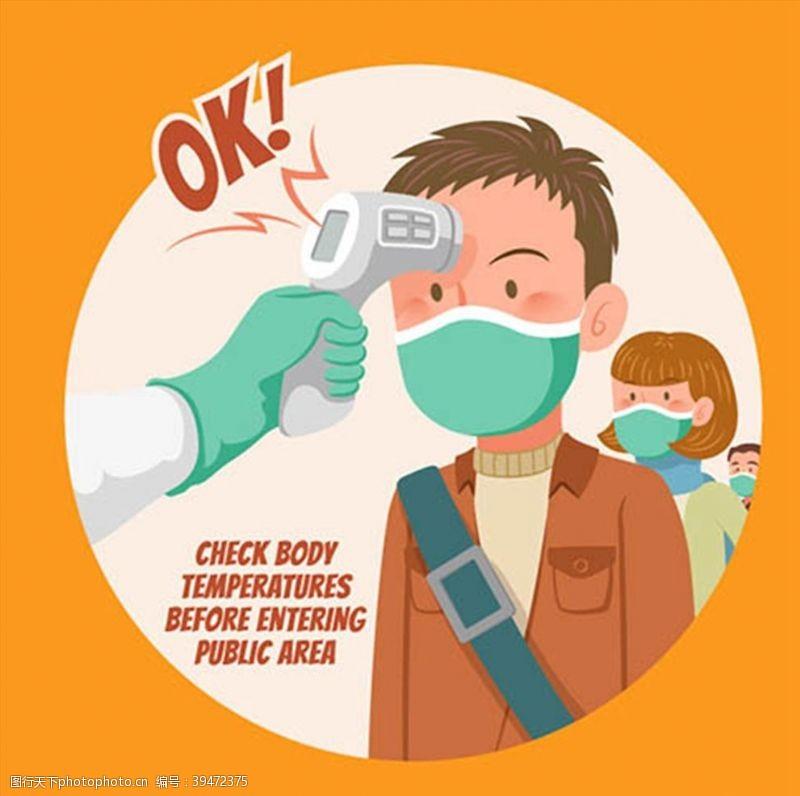 肺炎测量体温防疫插画图片