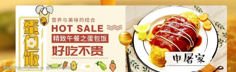 美团蛋包饭海报图片