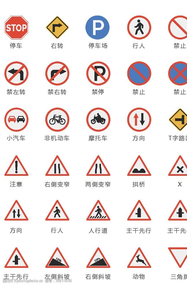 道路标志道路交通标识图片