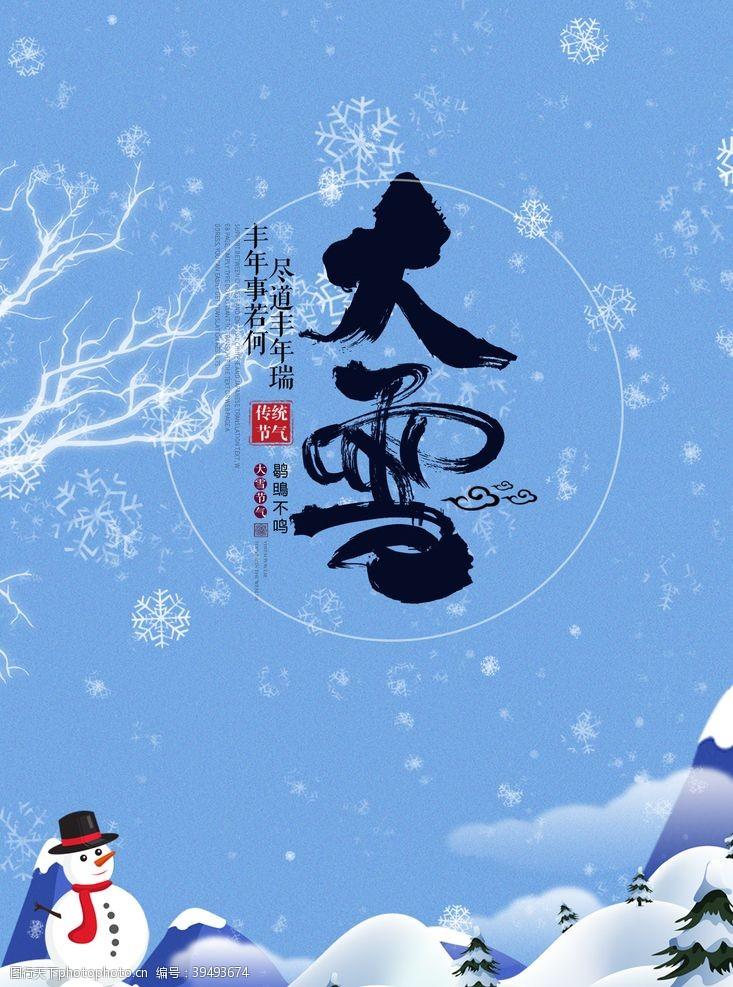雪花大雪海报图片