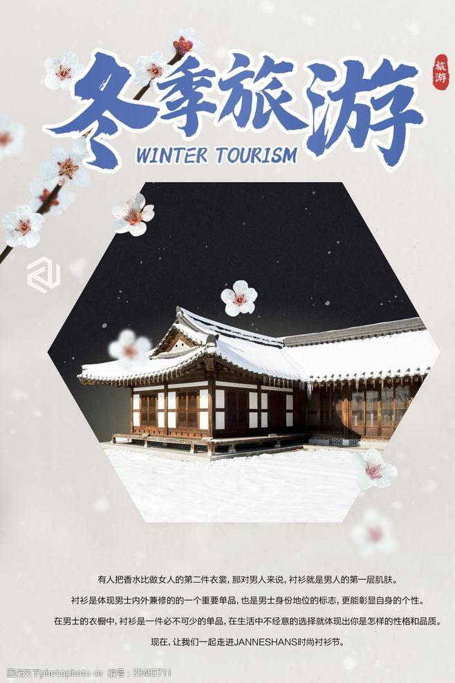 雪花冬季旅行图片