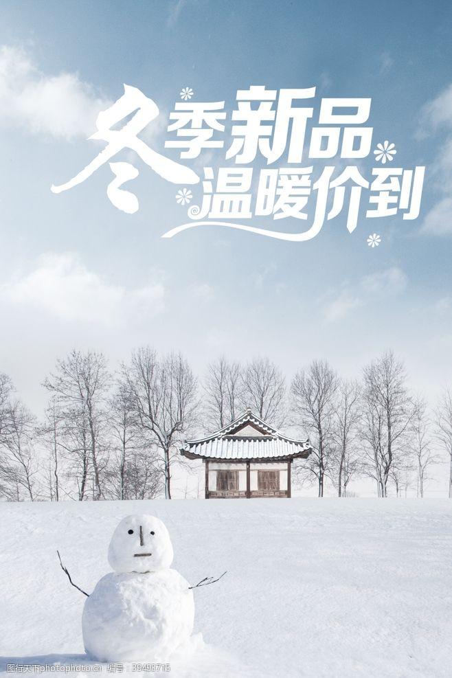 雪花冬季新品图片