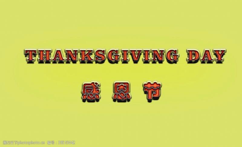 炫酷字体感恩节图片