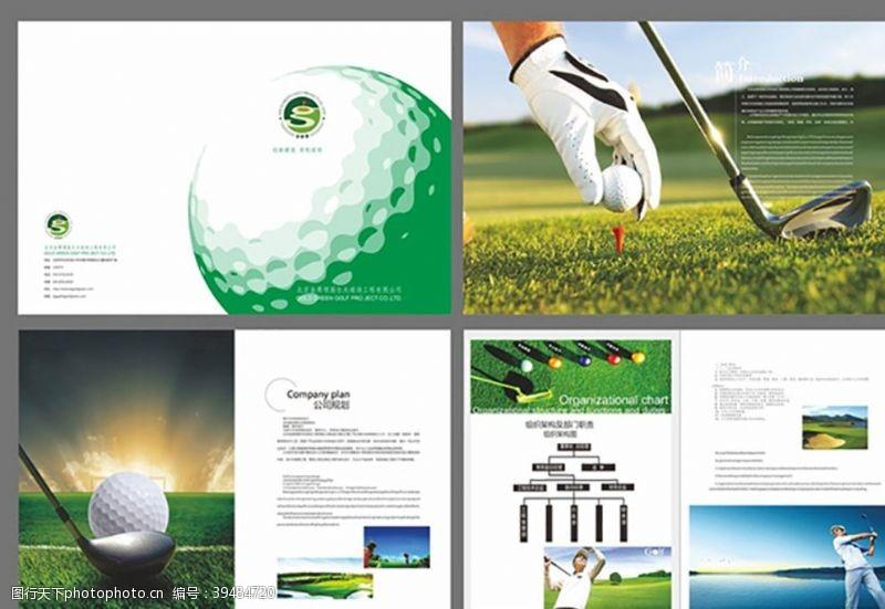 高尔夫广告高尔夫画册图片