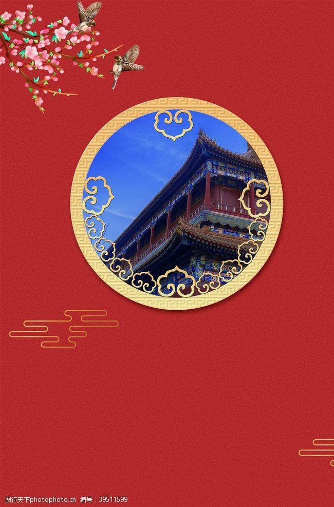 中国风彩页国潮风背景图片