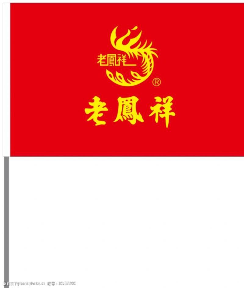 手国旗旗帜图片