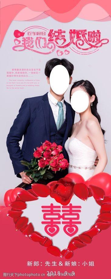 红色浪漫婚礼展架图片