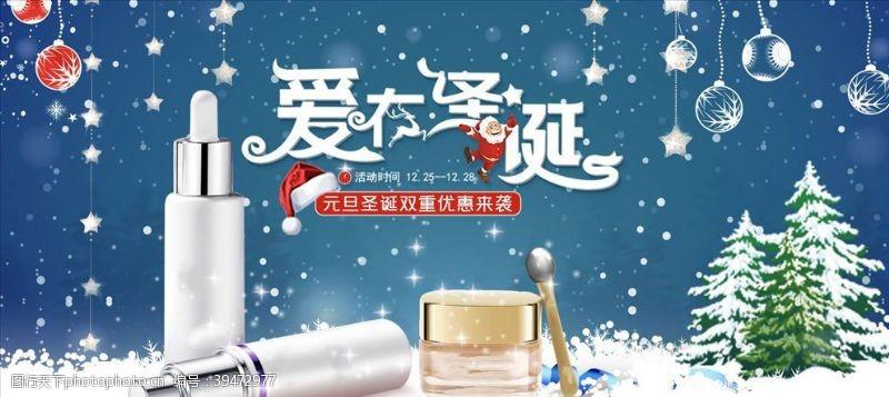 乳液化妆品促销图片