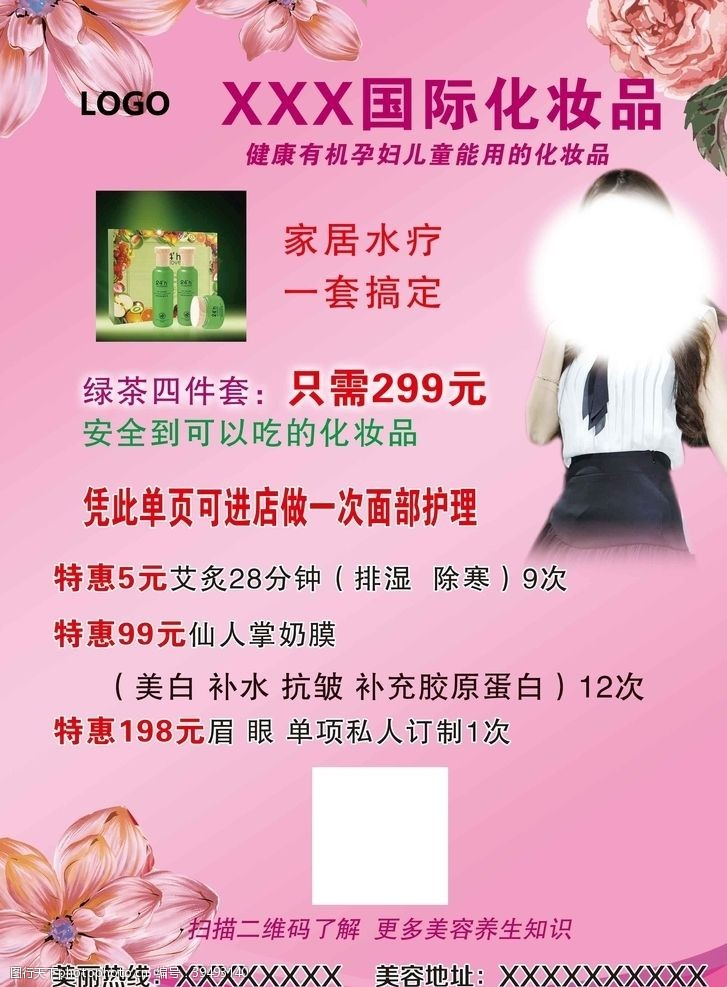 面部护理化妆品图片