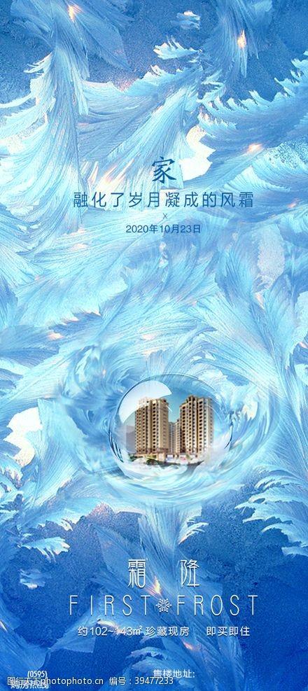 水滴节气霜降图片