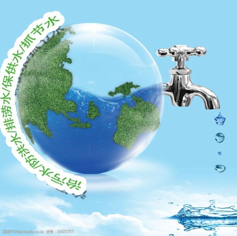 水设计节约用水图片