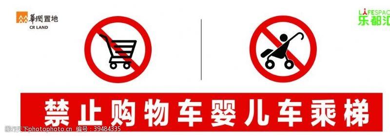 标志图标禁购物车乘梯禁止婴儿车乘梯图片