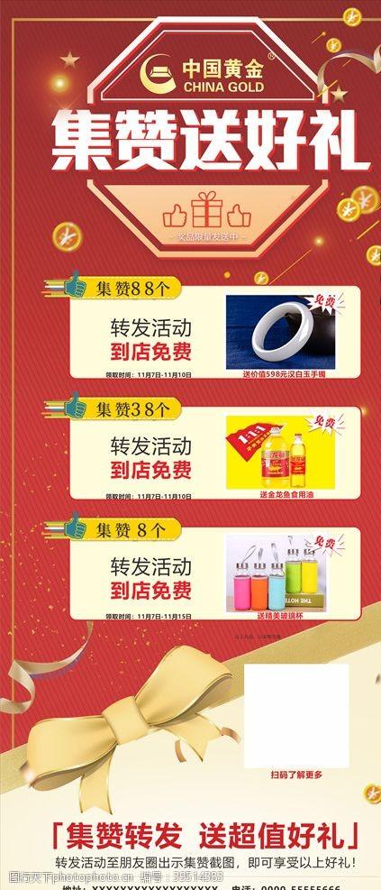集赞送好礼中国黄金展架图片