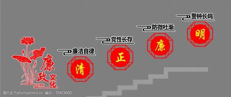 文化长廊廉政文化形象墙图片