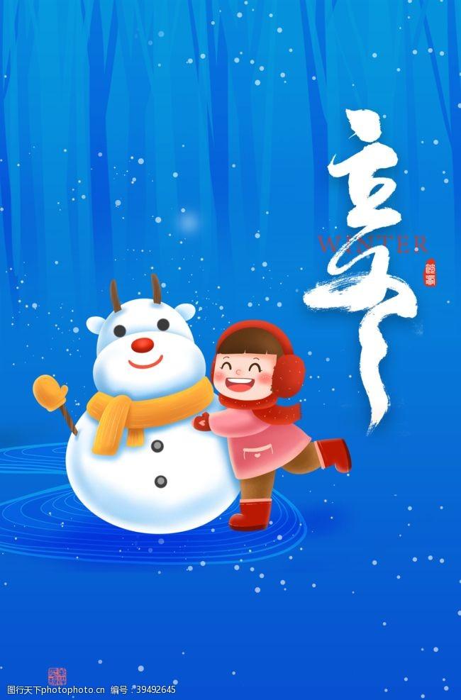 雪花立冬图片