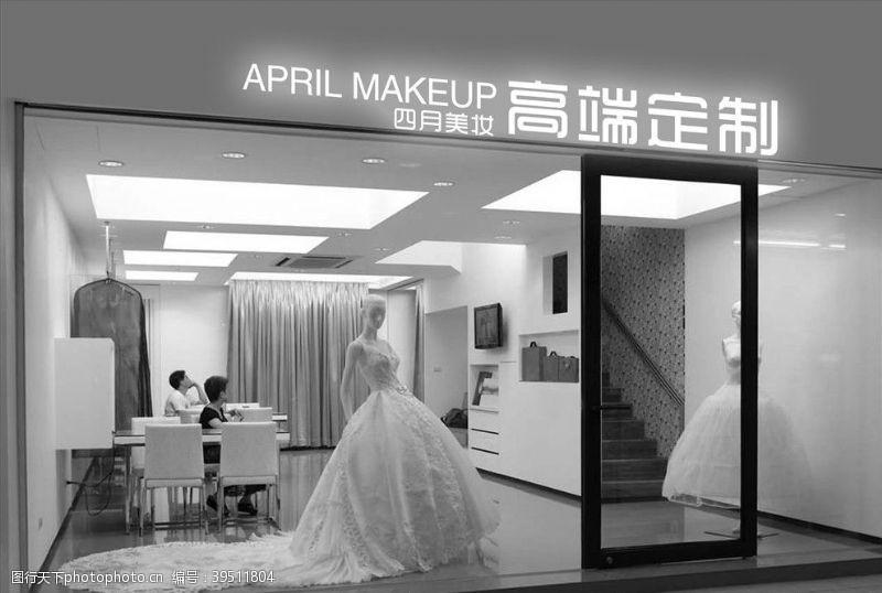 店招模板美妆婚纱门头图片