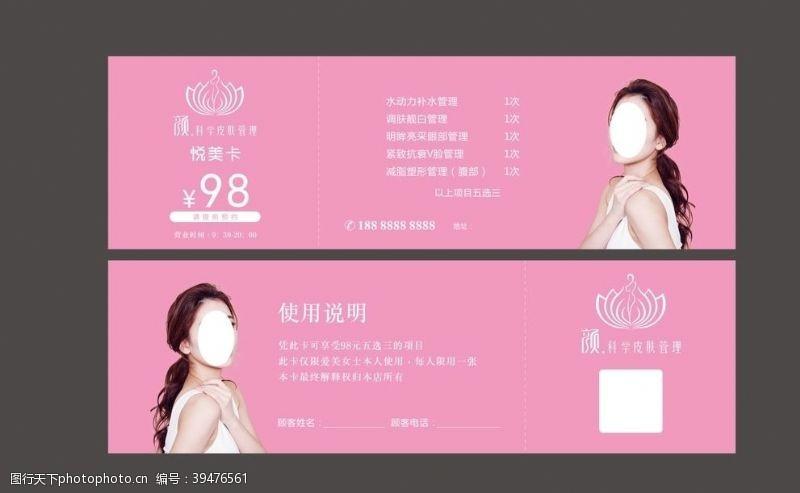 美容美女皮肤管理券图片