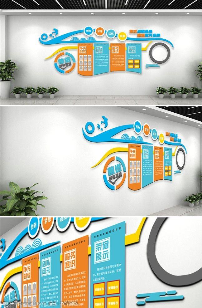 公司文化墙汽车文化墙图片