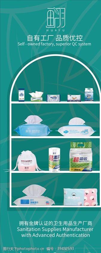 清新配色产品展示易拉宝模板图片