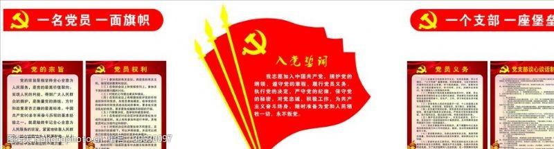 党员的义务入党誓词图片