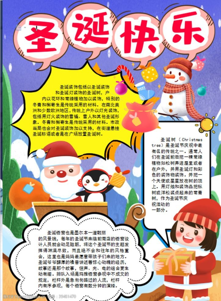 档案圣诞节小报图片