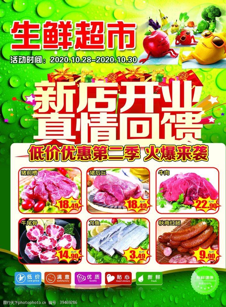 新店开业生鲜超市传单图片