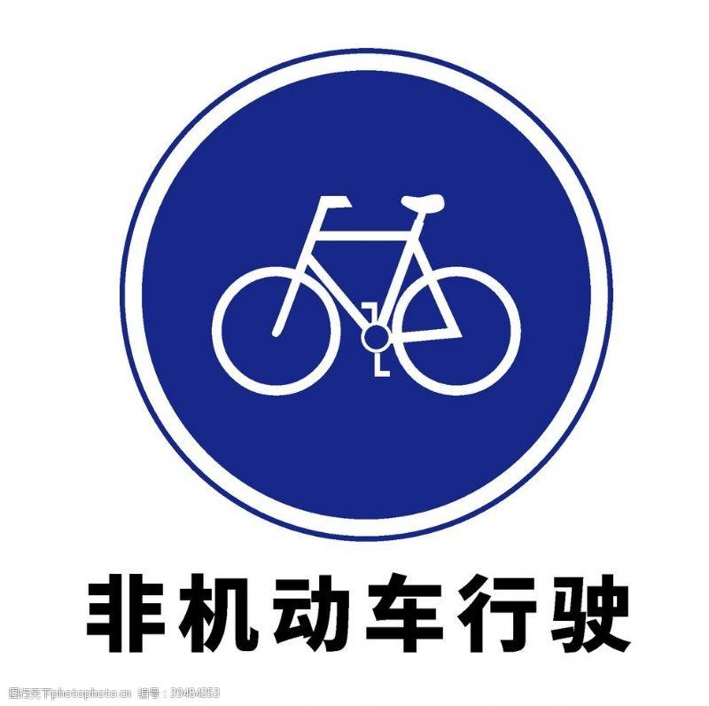 标志图标矢量交通标志非机动车行驶图片