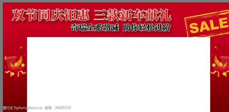 4s店车展双节同庆钜惠图片
