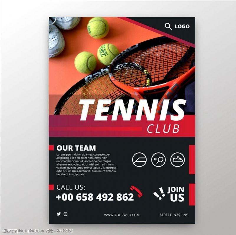球鞋网球俱乐部传单图片