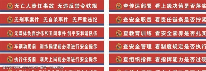 科学消防标语图片