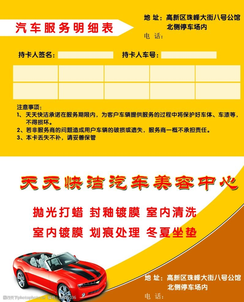 汽车保养洗车卡图片
