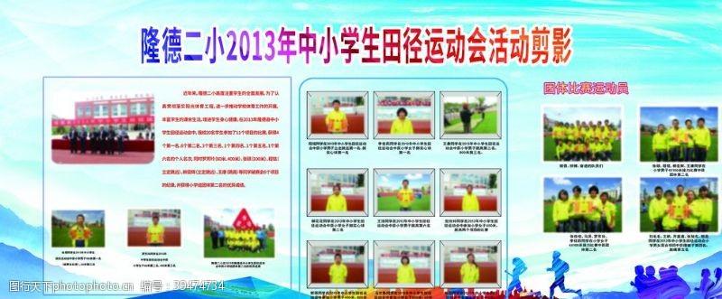 学校体育展板图片