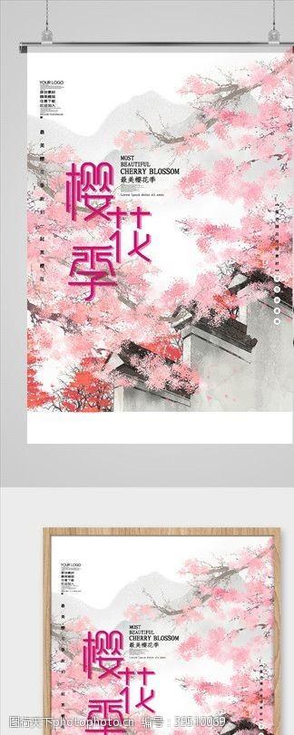 樱花季海报图片