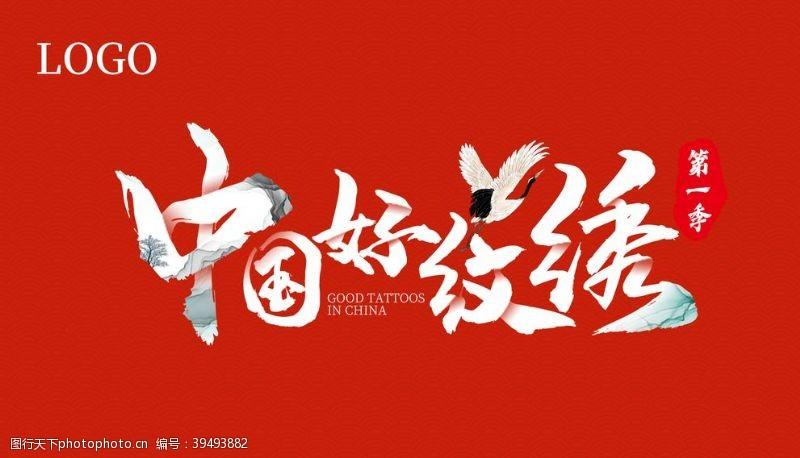 祛斑中国好纹绣图片