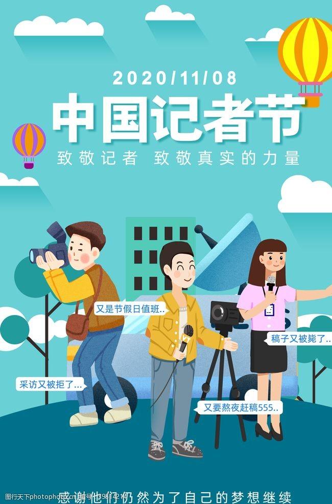 培训招生中国记者节图片