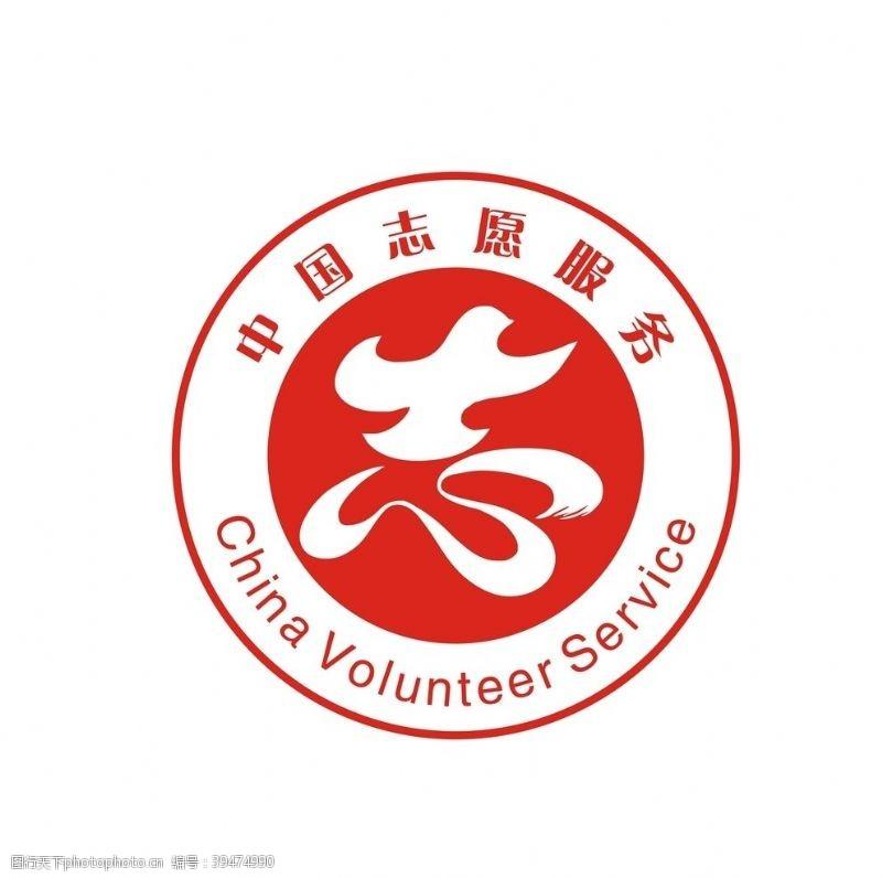 志愿服务中国志愿者服务图片