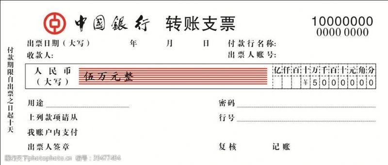 转账支票中国银行标志图片