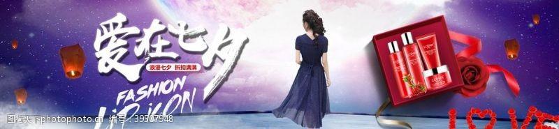 美容广告爱在七夕图片