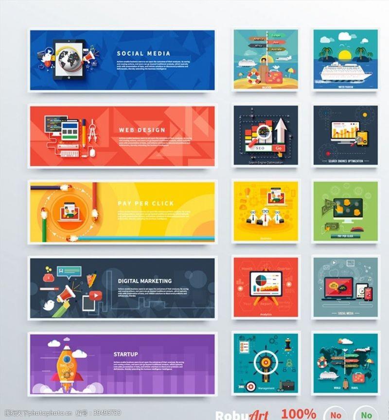 网上商城扁平化网络图标图片