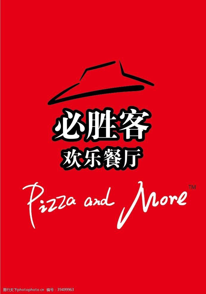必胜客logo图片