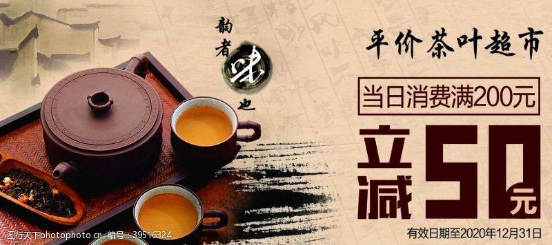 茶业茶代金券图片