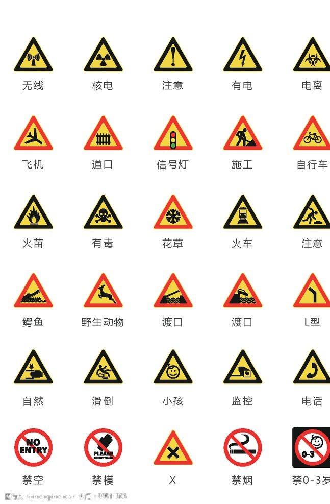 道路标志常见警示标识图片