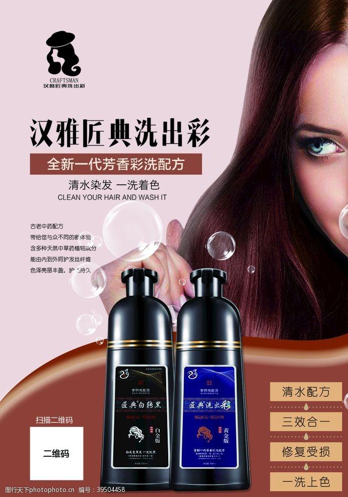 洗发水广告超市洗发水图片