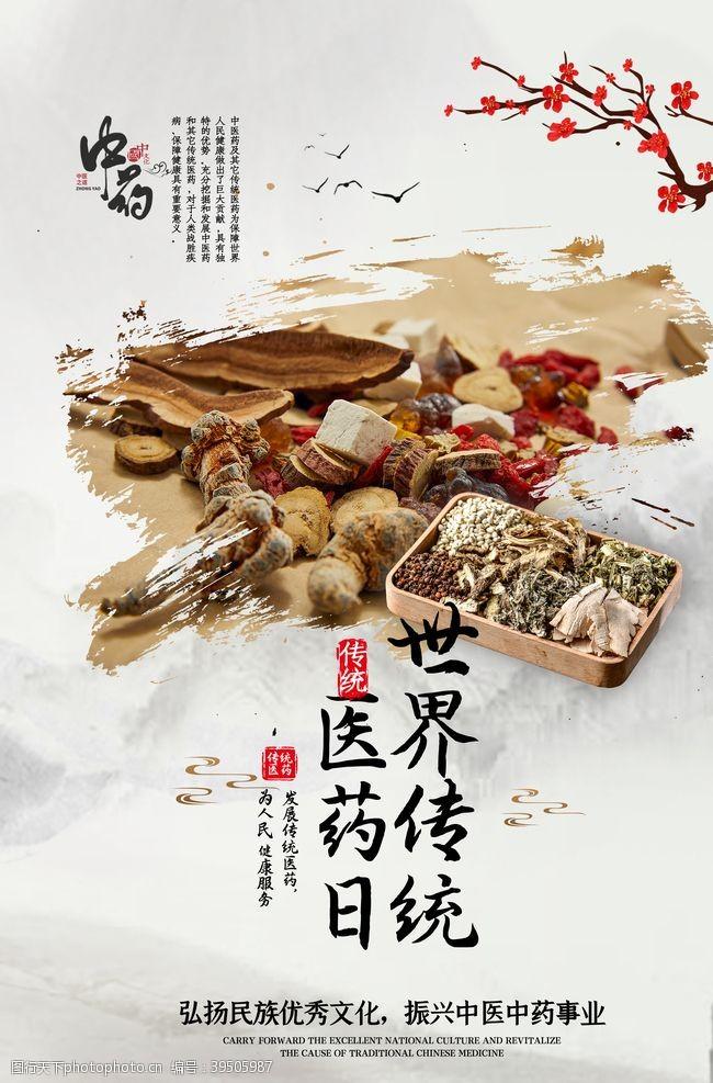 中医药文化传统医药日文化海报图片