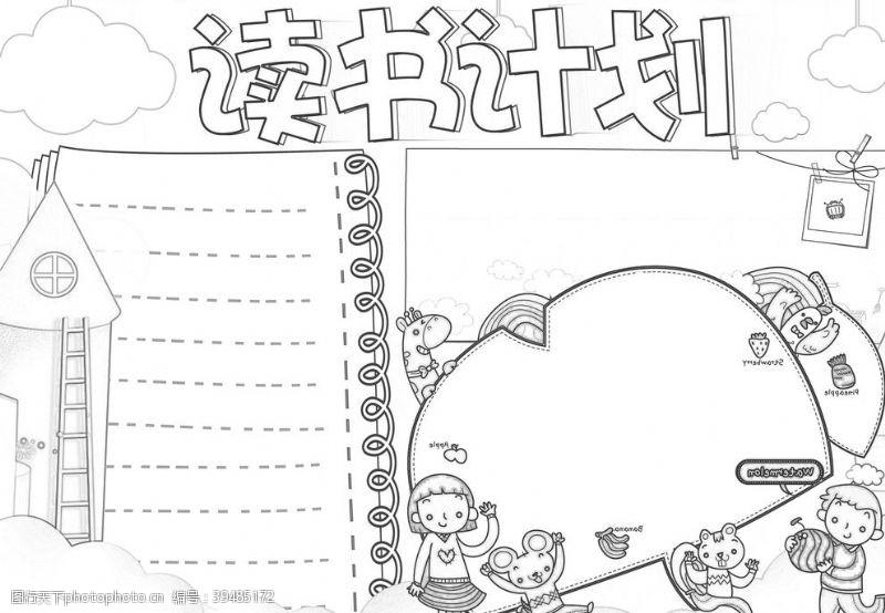 小学读书图片