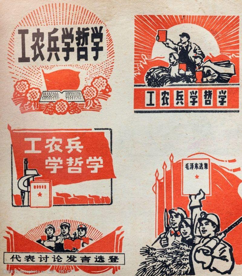 五星红旗工农兵红军红色文化图片