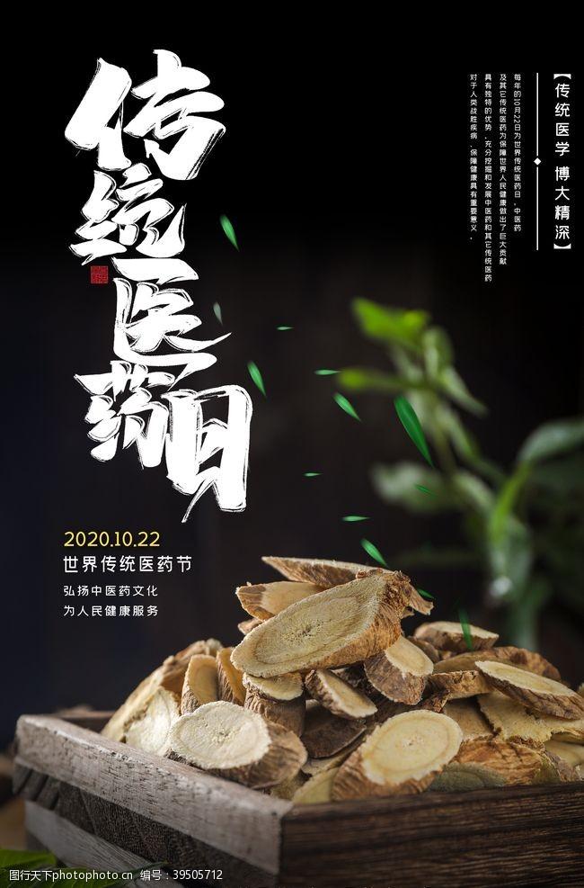 中医药文化黑色传统医药日图片