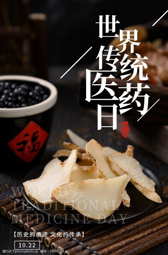 中医药文化黑色大气医药日图片