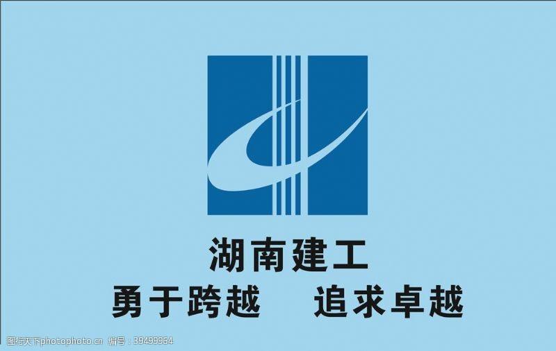 q版本湖南建工logo图片