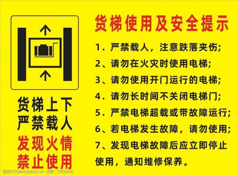 扶梯货梯使用及安全提示图片